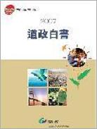 2008년 도정백서