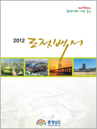 2012년 도정백서