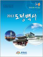 2013년 도정백서