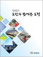 2014년 도정백서