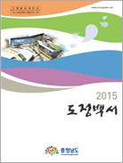 2015년 도정백서