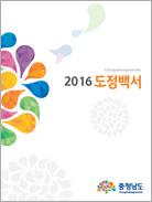 2016년 도정백서