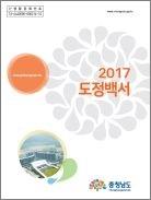 2017년 도정백서