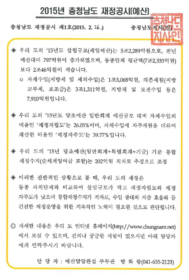 2015년 충청남도 재정공시(예산)