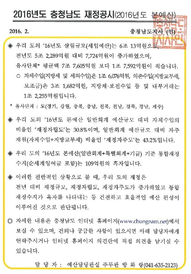 2016년 충청남도 재정공시(예산)