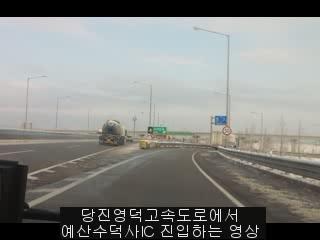 당진영덕고속도로에서 예산수덕사IC 진입하는 영상 (27초)