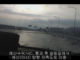 예산수덕사IC 통과 후 갈림길에서 예산(아산) 방향 좌측도로 이용하는 영상 (23초)