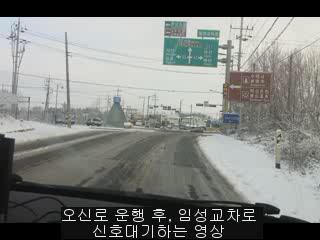 오신로 운행 후, 임성교차로 신호대기하는 영상 (30초)