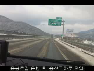윤봉로길 운행 후, 송산교차로 진입하는 영상 (32초)