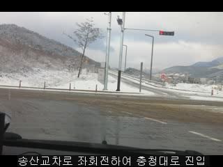 송산교차로 좌회전하여 충청대로 진입하는 영상 (22초)