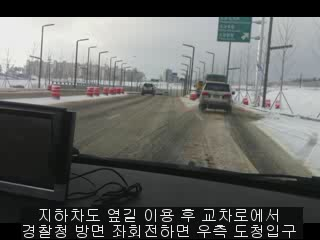 충청대로 지하차도 옆길 이용 후, 첫 교차로에서 충예로 경찰청 방면으로 좌회전하여 도청 지하주차장 진입하는 영상 (1분 20초)