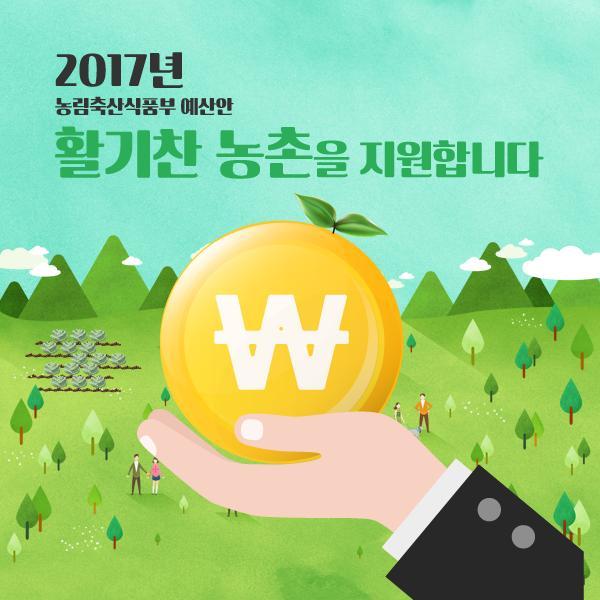 [농림축산식품부] 2017년 농림축산식품부 예산안. 활기찬 농촌을 지원합니다. 이미지 1