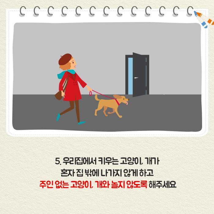 [농림축산식품부] 어린이,청소년 AI 예방을 위한 행동수칙 이미지 6